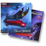 ETERNAL EDITION File No.0&1「交響組曲 新 宇宙戦艦ヤマト」&「宇宙戦艦ヤマト」