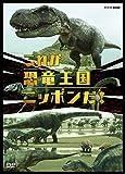 これが恐竜王国ニッポンだ! [DVD]