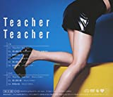 52nd Single「Teacher Teacher」<Type B>初回限定盤 画像