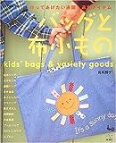 バッグと布小もの―作ってあげたい通園・通学アイテム 画像
