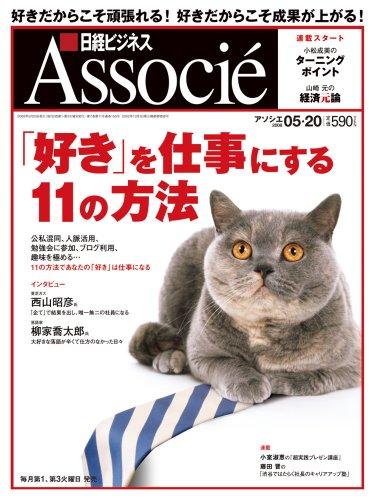 日経ビジネス Associe (アソシエ) 2008年 5/20号 [雑誌]の詳細を見る