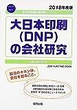 大日本印刷(DNP)の会社研究〈2018年度版〉 (会社別就職試験対策シリーズ―メディア)