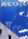湘南スタイル〈magazine〉 vol.18 (エイムック 886)