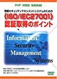 DVD-VIDEO 《ISO/IEC27001》認証取得のポイント (「カイゼン」ビデオシリーズ)
