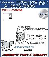 Sバー パイプ FOブラケット32 【 ロイヤル 】クロームめっき A-387S/388S [サイズ:50mm] [挿入式内々用] ≪左右1組での販売品≫ ≪50mmのみペッカーサポートの使用不可≫