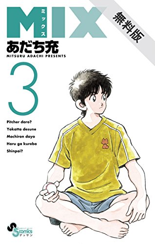 MIX(3)【期間限定 無料お試し版】 (ゲッサン少年サンデーコミックス)