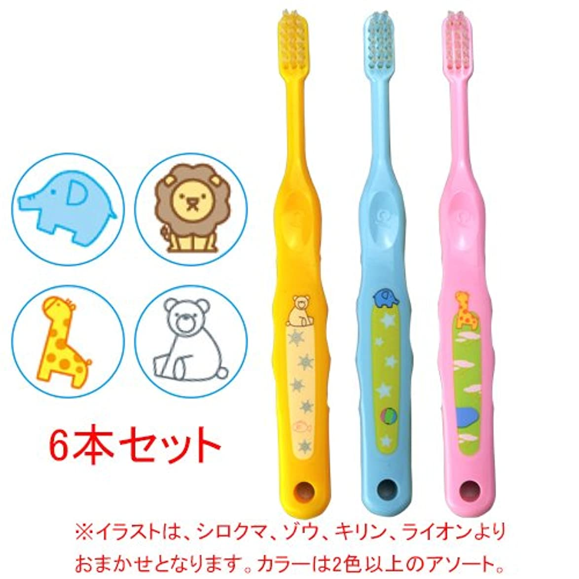 姿を消す引き出す一貫したCiメディカル Ci なまえ歯ブラシ 502(ふつう) (乳児~小学生向)×6本