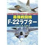 最強戦闘機F-22ラプター