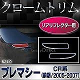 RI-MZ410-14 リアリフレクター用 PREMACY/プレマシー(CR系/前期/2005-2007/H17-H19) MAZDA/マツダ クロームメッキランプトリム/ガーニッシュ