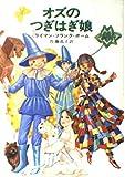 オズのつぎはぎ娘 (ハヤカワ文庫 NV 158)