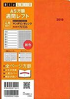 2019年4月始まり A5方眼週間レフト マンダリンオレンジ N106 (永岡書店のシンプル手帳 Biz GRID(ビズ グリッド))