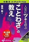 """[オーディオブックCD] 人生にツキを呼ぶ""""ことわざ""""の教え (<CD>) (<CD>)"""