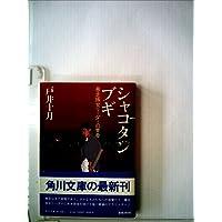 シャコタン・ブギ―暴走族女リーダーの青春 (1982年) (角川文庫)