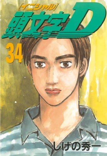 頭文字D(34) (ヤングマガジンコミックス)