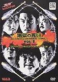 大日本プロレス 地獄の死闘(デスマッチ) Vol.3[DVD]