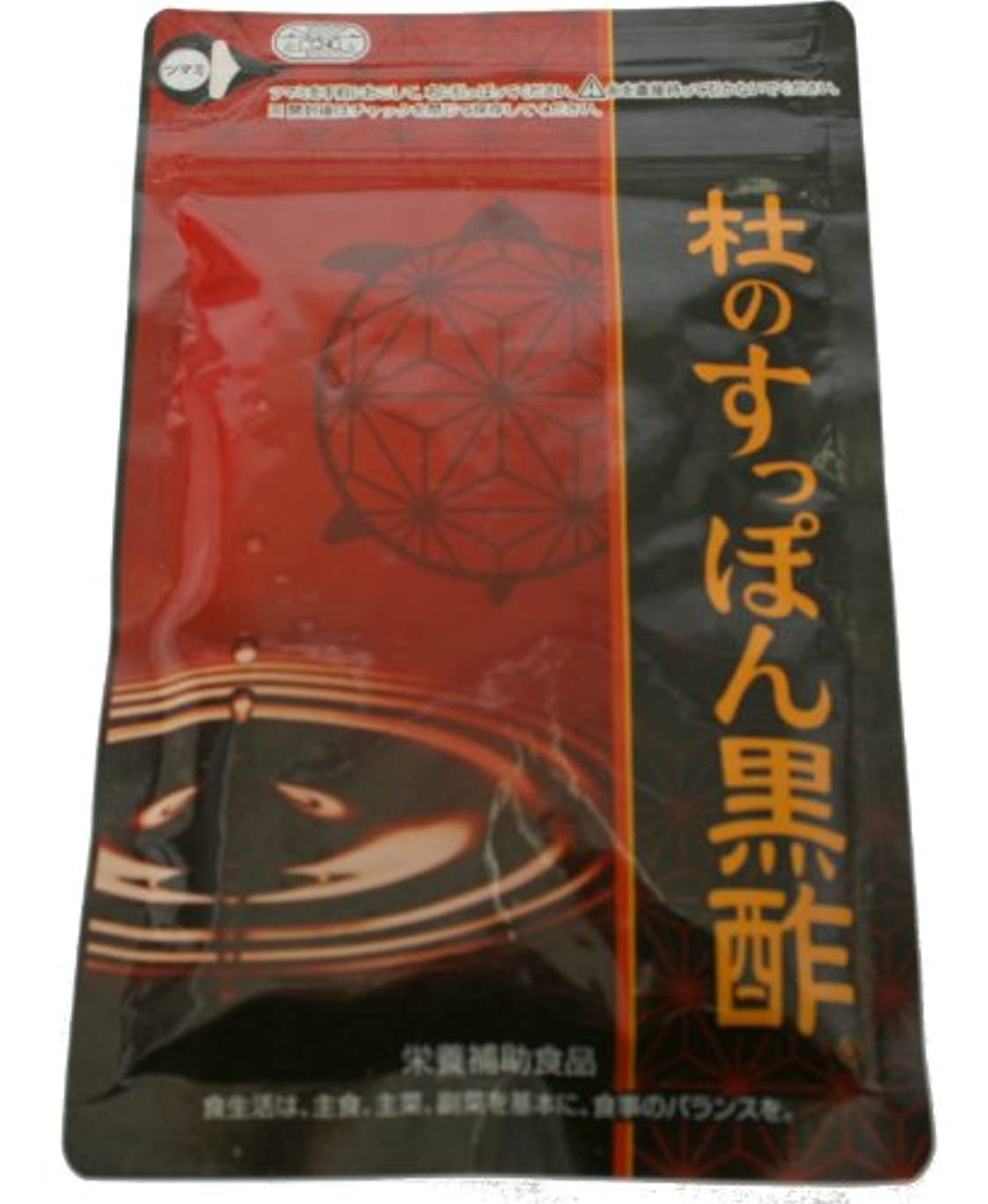 バッジシール保存する杜のすっぽん黒酢