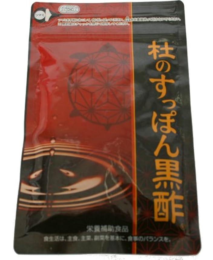 分類する快適真鍮杜のすっぽん黒酢