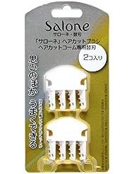 「サローネ」ヘアカットブラシ ヘアカットコーム専用替刃