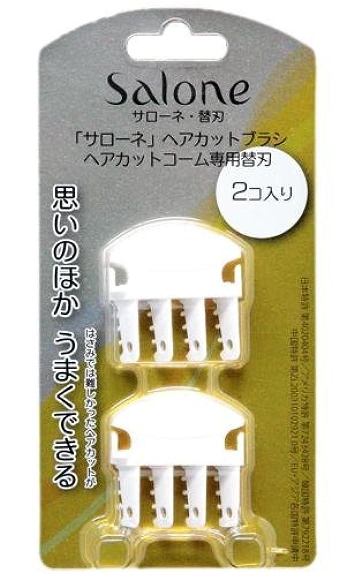 代わりにを立てる唇シングル「サローネ」ヘアカットブラシ ヘアカットコーム専用替刃