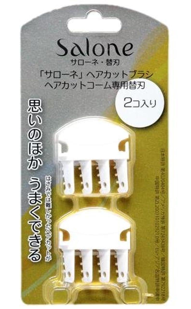 葉巻約束する文言「サローネ」ヘアカットブラシ ヘアカットコーム専用替刃