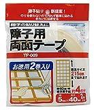 リンテックコマース お徳用 障子用 両面テープ 5mmX40m 2巻入 TP-009