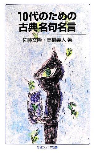 10代のための古典名句名言 (岩波ジュニア新書)の詳細を見る