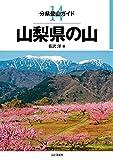 分県登山ガイド14 山梨県の山