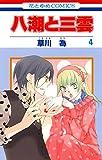 八潮と三雲 4 (花とゆめコミックス)
