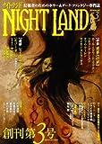 ナイトランド 3号(秋2012)