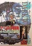 ダークウィスパー (3) (Dengeki comics EX)