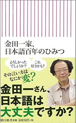 金田一家、日本語百年のひみつ (朝日新書)の詳細を見る