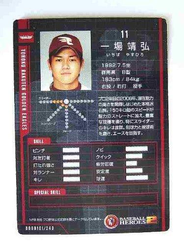 BBH2 黒カード 一場 靖弘(楽天)