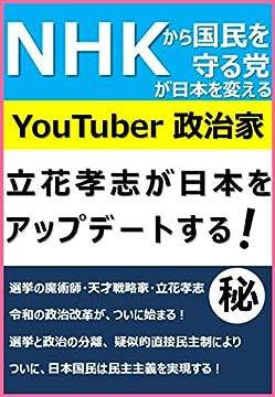 ユーチューバー政治家 立花孝志が日本をアップデートする!: NHKから国民を守る党が日本を変える
