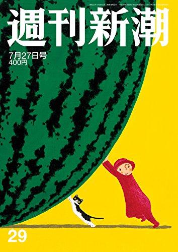 週刊新潮 2017年 7/27 号 [雑誌]