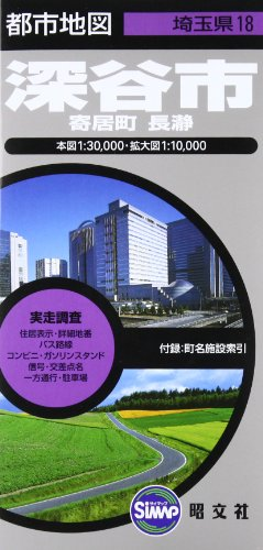 都市地図 埼玉県 深谷市 寄居町・長瀞 (地図 | マップル)