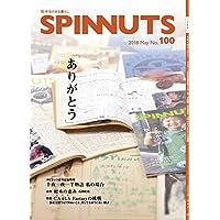 SPINNUTS (スピナッツ100)