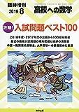 攻略!入試問題ベスト100 2019年 08 月号 [雑誌]: 高校への数学 増刊