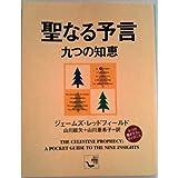 聖なる予言九つの知恵 (角川mini文庫 (19))