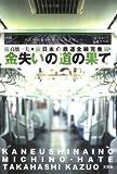 金失いの道の果て―日本の鉄道全線完乗
