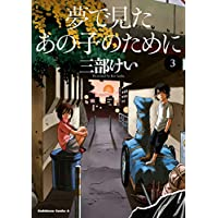 夢で見たあの子のために(3) (角川コミックス・エース)