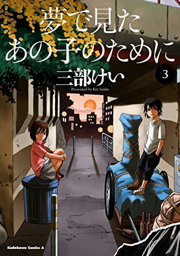 夢で見たあの子のために(3) (角川コミックス・エース)の詳細を見る