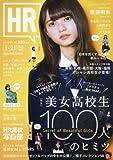 グラフィティ HR 2016年 01 月号 [雑誌]の画像