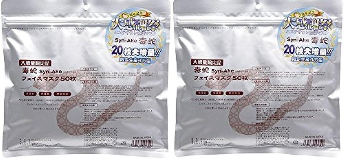 発生ちなみに動的限定毒蛇フェイスマスク 徳用50枚入り×2袋???