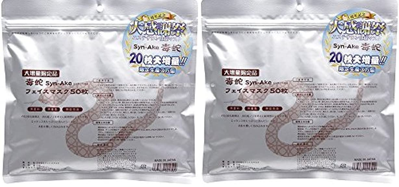 キャンディーモバイルヘビー限定毒蛇フェイスマスク 徳用50枚入り×2袋???