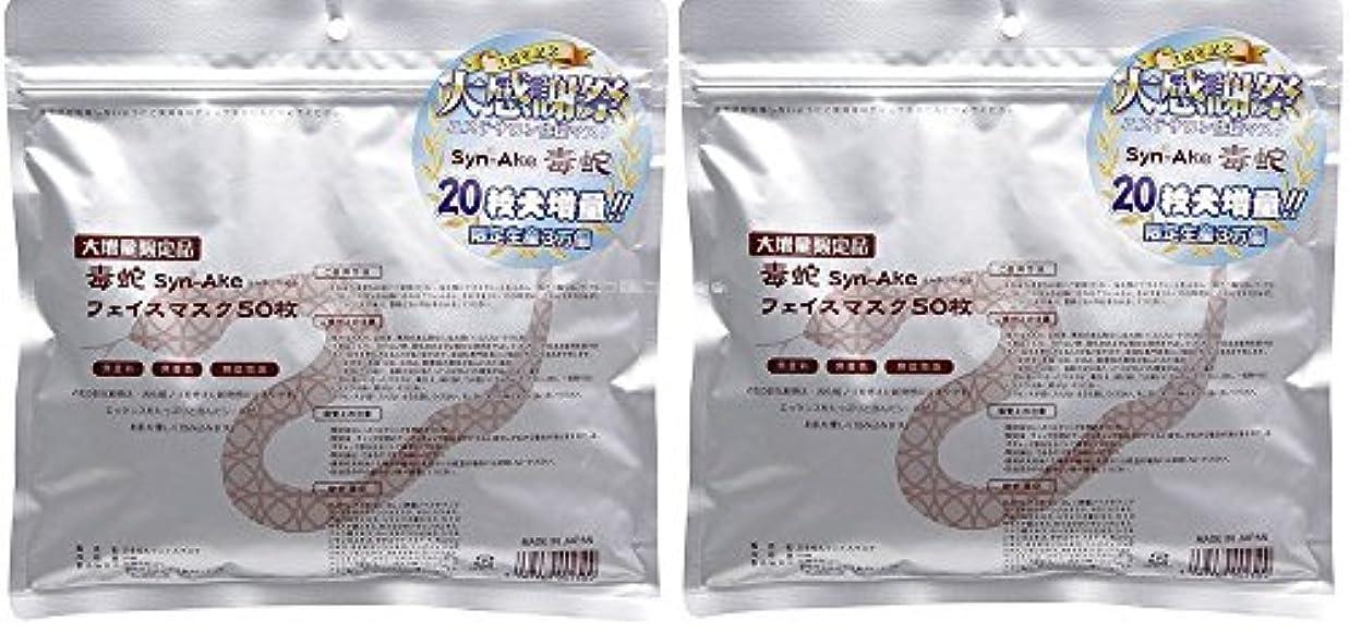 表示自動神秘的な限定毒蛇フェイスマスク 徳用50枚入り×2袋???