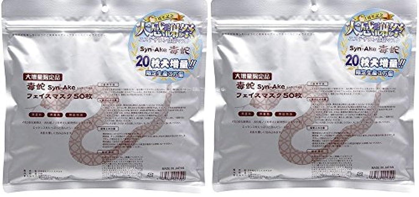 小道洗剤答え限定毒蛇フェイスマスク 徳用50枚入り×2袋???