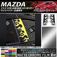 AP ファイアピラーステッカー マットクローム調 マツダ デミオ DJ系 サイドバイザー装着車用 イエロー AP-MTCR1362-YE