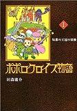 ポポロクロイス物語 / 田森 庸介 のシリーズ情報を見る