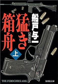 猛き箱舟〈上〉 (集英社文庫)