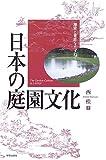 日本の庭園文化 画像